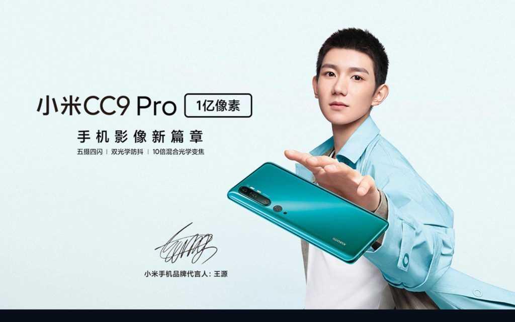 Xiaomi CC9 Pro
