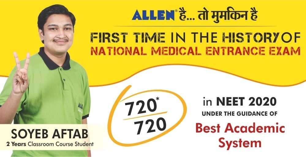 NEET Result 2020 Official Date and Timing
