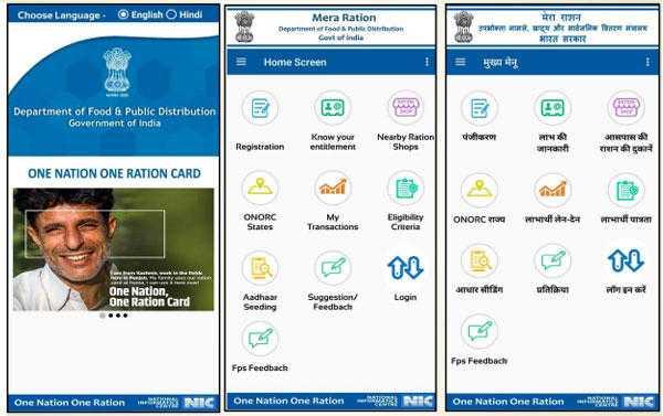 mera ration mobile app 1